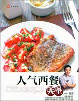 人气西餐大全(全彩)