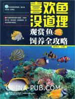 喜欢鱼没道理:观赏鱼饲养全攻略(全彩)