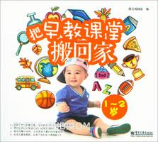 把早教课堂搬回家(1-2岁)(全彩)