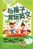 与孩子一起玩英文.游戏篇.2阶(双色)