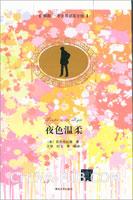 夜色温柔(插图・中文导读英文版)