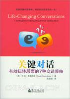关键对话:有效扭转局面的7种交谈策略