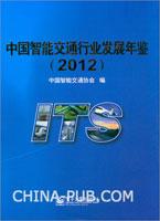 中国智能交通行业发展年鉴(2012)(精装)