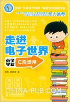 走进电子世界:小学学段(C段)适用