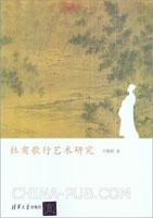 杜甫歌行艺术研究