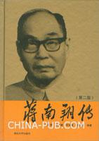 蒋南翔传(第2版)(精装)