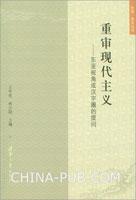 重审现代主义:东亚视角或汉字圈的提问