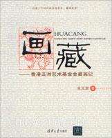 画藏:香港亚洲艺术基金会藏画记