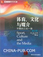 体育、文化与媒介:不羁的三位一体(第2版)