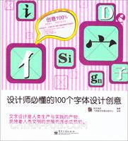 (特价书)创意100%――设计师必懂的100个字体设计创意(全彩)