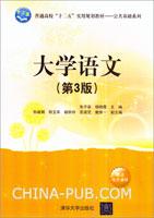 大学语文 (第3版)