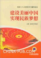 建设美丽中国实现民族梦想