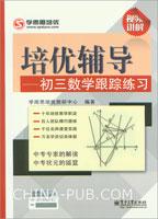 培优辅导――初三数学跟踪练习(双色)