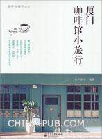 厦门咖啡馆小旅行(全彩)