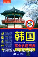 玩美旅行:韩国完全自游宝典(全彩)
