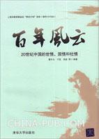 百年风云:20世纪中国的世情、国情和社情