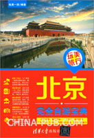 玩美旅行:北京完全自游宝典(全彩)