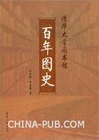 清华大学图书馆百年图史