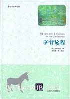 驴背旅程(中文导读英文版)