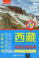 西藏完全自游宝典