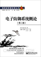 电子防御系统概论(第二版)