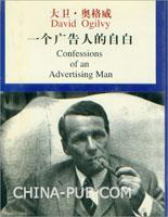 (特价书)大卫・奥格威:一个广告人的自白(精装)