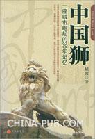 (特价书)中国狮:一座城市崛起的30年记忆