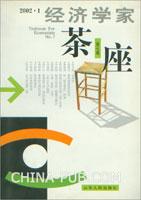 (特价书)经济学家茶座(第七辑)