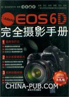 Canon EOS 6D完全摄影手册