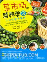 小学生营养事典(全彩)
