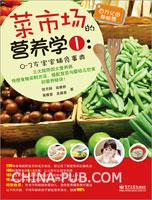 (特价书)菜市场的营养学.1:0~3岁宝宝辅食事典(全彩)