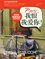Paris,我恨我爱你!在巴黎吃喝玩乐的法式生活(全彩)