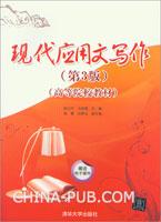 现代应用文写作(高等院校教材)(第3版)