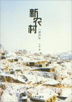新农村(一部历史)