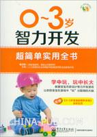 (特价书)0~3岁智力开发超简单实用全书(全彩)