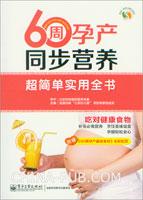 60周孕产同步营养超简单实用全书(全彩)