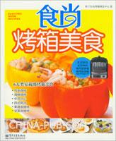 食尚烤箱美食(全彩)