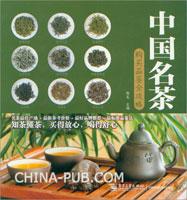 中国名茶购买品鉴全攻略(全彩)