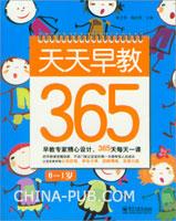 (特价书)天天早教365(0~1岁)(双色)