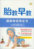 (特价书)胎教早教超简单实用全书(全彩)