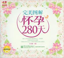 完美图解怀孕280天(全彩)