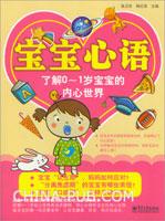 (特价书)宝宝心语.了解0~1岁宝宝的内心世界(双色)