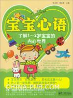(特价书)宝宝心语.了解1~2岁宝宝的内心世界(双色)