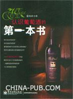 认识葡萄酒的第一本书(全彩)
