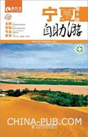 宁夏自助游(第4版)