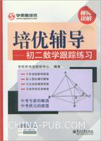 培优辅导――初二数学跟踪练习(双色)