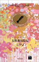 太阳系历险记(名著双语读物・中文导读+英文原版)