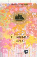 十五岁的小船长(名著双语读物・中文导读+英文原版)