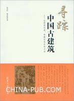 寻踪中国古建筑――沿着梁思成、林徽因先生的足迹