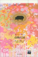 动物庄园(插图・中文导读英文版)